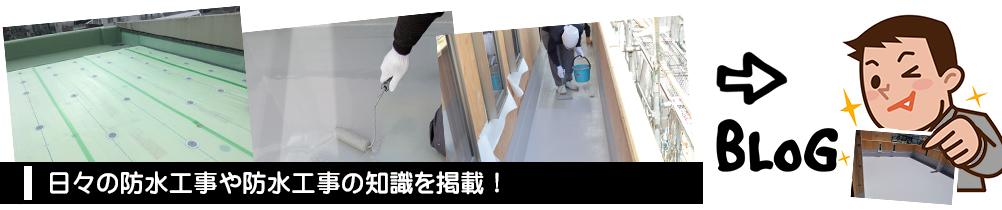 防水工事施工ブログ